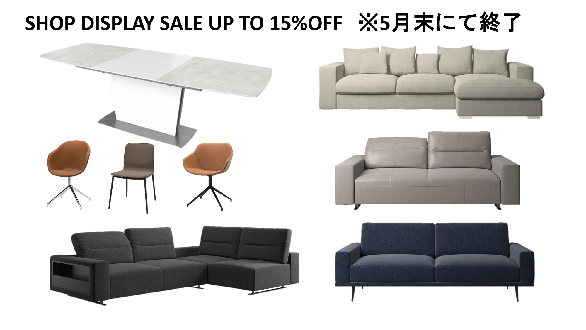 ShopDisplay Sale 最大15%OFF